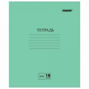 Тетрадь, ЗЕЛЁНАЯ обложка, 18 л., ПИФАГОР, офсет №2 ЭКОНОМ, линия с полями, 104987