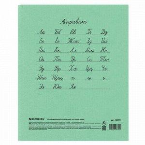 Тетрадь ВЕЛИКИЕ ИМЕНА. Есенин С.А., 12 л. косая линия, плотная бумага 80 г/м2, обложка тонированный офсет, BRAUBERG, 105714