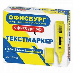 Текстовыделитель ОФИСБУРГ, ЖЕЛТЫЙ, линия 1-5 мм, 151508