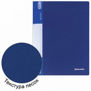 Папка 60 вкладышей BRAUBERG стандарт, синяя, 0,8 мм, 221605