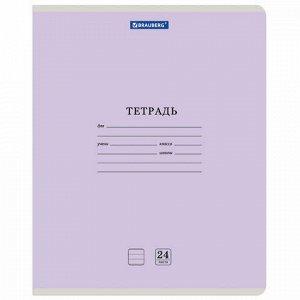 Тетрадь 24 л. BRAUBERG КЛАССИКА NEW линия, обложка картон, АССОРТИ (5 видов), 105704