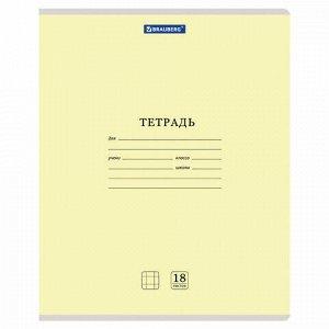 Тетрадь 18 л. BRAUBERG КЛАССИКА NEW клетка, обложка картон, ЖЕЛТАЯ, 105696
