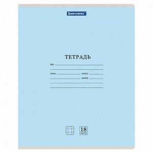 Тетрадь 18 л. BRAUBERG КЛАССИКА NEW клетка, обложка картон, СИНЯЯ, 105699