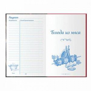 """Книга для записи кулинарных рецептов А5, твердый, 80 л., BRAUBERG, """"Любимые рецепты"""", 128851"""