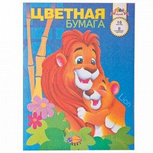 "Цветная бумага А4 газетная, 16 листов 8 цветов, на скобе, АППЛИКА, 200х290 мм, ""Львы"", С0005"