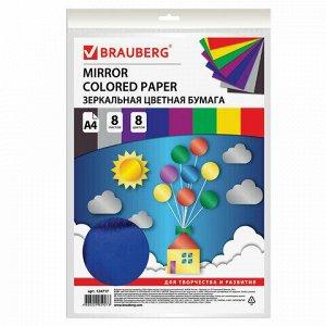 Цветная бумага А4 ЗЕРКАЛЬНАЯ, 8 листов 8 цветов, 80 г/м2, BRAUBERG, 124717