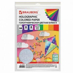 """Цветная бумага А4 ГОЛОГРАФИЧЕСКАЯ, 8 листов 8 цветов, 80 г/м2, """"ЗВЕЗДЫ"""", BRAUBERG, 124719"""