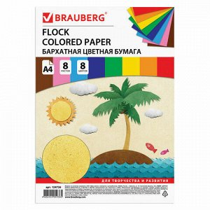 Цветная бумага А4 БАРХАТНАЯ, 8 листов 8 цветов, 110 г/м2, BRAUBERG, 124726