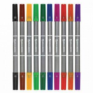 Фломастеры BRAUBERG, 10 цветов, двухсторонние, 2 пишущих узла 2 и 5 мм, вентилируемый колпачок, картонная упаковка, 150682