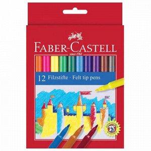 Фломастеры FABER-CASTELL, 12 цветов, смываемые, картонная упаковка, европодвес, 554212