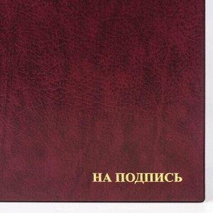 """Папка адресная ПВХ """"НА ПОДПИСЬ"""", формат А4, увеличенная вместимость до 100 листов, бордовая, """"ДПС"""", 2032.Н-103"""