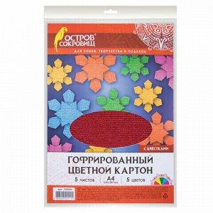 Картон цветной А4 ГОФРИРОВАННЫЙ, 5 листов 5 цветов, 300 г/м2, С БЛЕСТКАМИ, ОСТРОВ СОКРОВИЩ, 129296