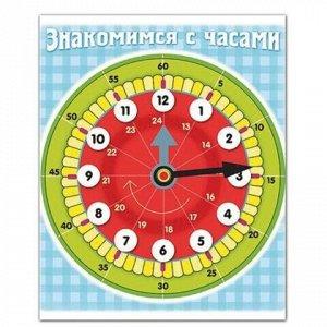 """Игра обучающая А5, """"Знакомство с часами"""", HATBER, Ио5 11458, U007298"""