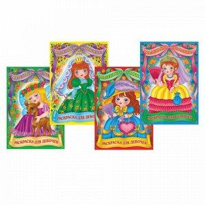 """Книжка-раскраска А4, 8 л., HATBER, """"Для маленьких принцесс"""", 8Р4, R24843"""