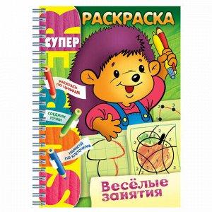 "Книжка-раскраска А4, 32 л., HATBER, Супер-Раскраска, гребень, ""Занятия Ёжик"", 32Р4гр 06479, R003399"