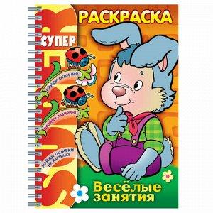 """Книжка-раскраска А4, 32 л., HATBER, Супер-Раскраска, гребень, """"Занятия Зайка"""", 32Р4гр 06478, R003382"""