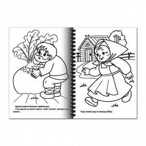 """Книжка-раскраска А4, 32 л., HATBER, Супер-Раскраска, гребень, """"Репка"""", 32Р4гр 06481, R003412"""