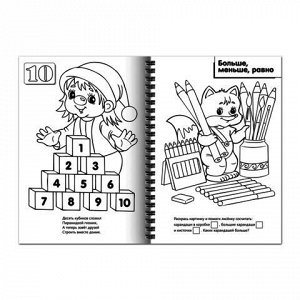 "Книжка-раскраска А4, 32 л., HATBER, Супер-Раскраска, гребень, ""Уроки математики"", 32Р4гр 06480, R003405"
