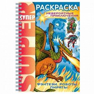 """Книжка-раскраска А4, 32 л., HATBER, Супер-Раскраска, гребень, """"Фэнтези"""", 32Р4гр 05836, R002811"""