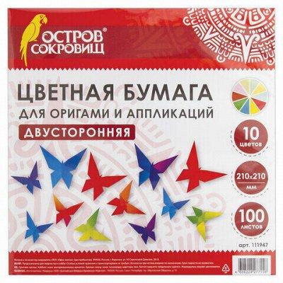HATBER и ко — канцелярия, что надо — ОСТРОВ СОКРОВИЩ-Бумага для квиллинга и оригами
