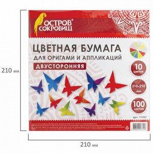 Бумага для оригами и аппликаций 21х21 см, 100 листов, 10 цветов, ОСТРОВ СОКРОВИЩ, 111947