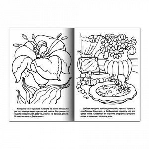 "Книжка-раскраска А4, 8 л., HATBER, Сказка за сказкой, ""Дюймовочка"", 8Р4 01369, R003801"