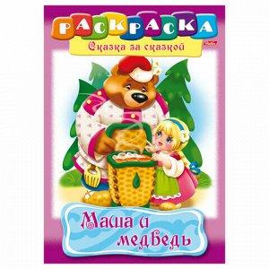 "Книжка-раскраска А4, 8 л., HATBER, Сказка за сказкой, ""Маша и медведь"", 8Р4 00500, R129708"