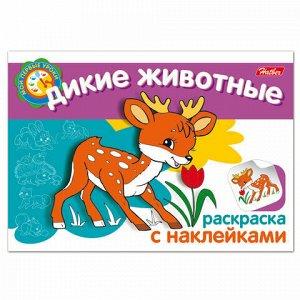 """Книжка-раскраска А5, 4 л., HATBER с наклейками, Мои первые уроки, """"Дикие животные"""", 4Р5н 05823, R133170"""