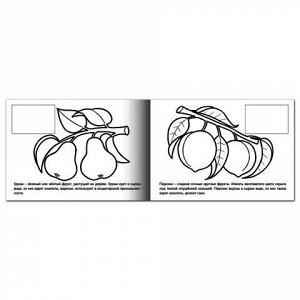 """Книжка-раскраска А5, 4 л., HATBER, с наклейками, Мои первые уроки, """"Фрукты"""", 4Р5н 05828, R133156"""