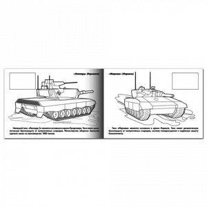 """Книжка-раскраска А5, 4 л., HATBER с наклейками, Техника, """"Бронемашины"""", 4Р5н 07487, R004648"""