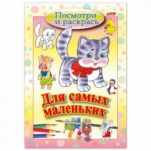 """Книжка-раскраска А5, 8 л., HATBER, Для самых маленьких, """"Кошечка"""", 8Рц5 03218, R072927"""