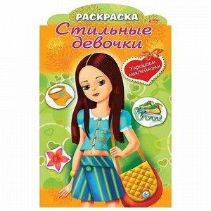 """Книжка-раскраска А4, 8 л., фигурная высечка и наклейки, """"Девочка с жёлтой сумкой"""", 8Рц4н 16284, R237434"""