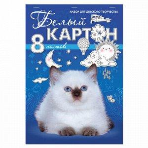 "Картон белый А4 МЕЛОВАННЫЙ, 8 листов, на скобе, HATBER, 195х280 мм, ""Белый котенок"", 8Кб4_06797"