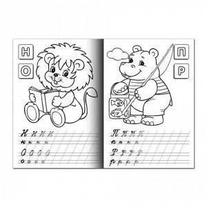 """Книжка-пособие А4, 8 л., HATBER, Пишем буквы, """"Кошки-мышки"""", 8Р4 10921, R006949"""