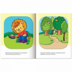 """Книжка-пособие А5, 16 л., HATBER с наклейками, """"Нескучные уроки"""", для детей 3-4 лет, 16Кц5н 14244, R190890"""