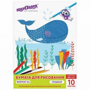 """Папка для рисования А4, 10 листов, 160 г/м2, ЮНЛАНДИЯ, 210х297 мм, """"Юнландик и кит"""", 111076"""