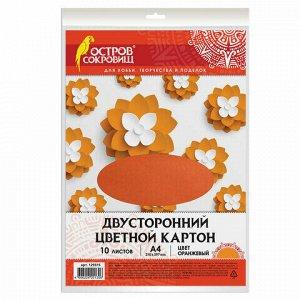 Цветной картон А4 ТОНИРОВАННЫЙ В МАССЕ, 10 листов, ОРАНЖЕВЫЙ, 180 г/м2, ОСТРОВ СОКРОВИЩ, 129315