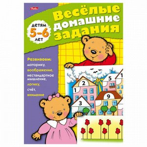 """Книжка-пособие А5, 8 л., HATBER, """"Весёлые домашние задания"""", для детей 5-6 лет, 8Кц5 04610, R000947"""