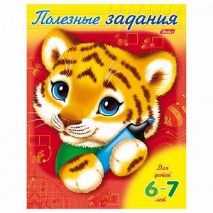"""Книжка-пособие А5, 8 л., HATBER, Полезные задания, """"Тигрёнок"""", для детей 6-7 лет, 8Кц5 11019, R007052"""