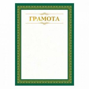 Грамота А4, мелованная бумага, 200 г/м2, для лазерных принтеров, зеленая, без символики, STAFF, 111809