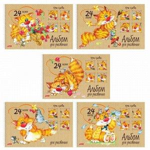 """Альбом для рисования, А4, 24 листа, спираль, обложка картон, HATBER, 205х300 мм, """"Про кота"""", 24А4Всп, A269541"""
