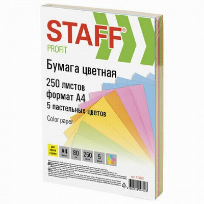 HATBER и ко — яркая качественная доступная канцелярия — STAFF-Бумага цветная офисная — Канцтовары