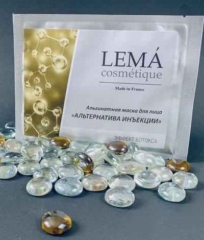 Ампульные концентраты для мгновенного преображения кожи — LEMA cosmetique (Франция) - маски, сыворотки, уход за телом