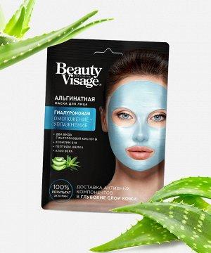 Альгинатная маска для лица Beauty Visage