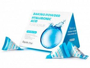 FarmStay Baking Powder Hyaluronic Acid Pore Scrub Скраб для лица в пирамидках c гиалуроновой кислотой 25шт*7мл