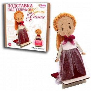 Подставка под телефон Кукла Злата
