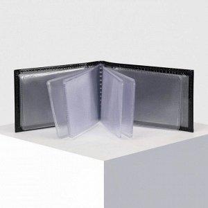 Визитница горизонтальная, на 18 карт, скат, цвет чёрный