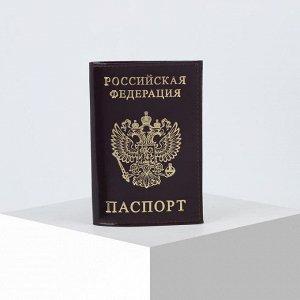 Обложка для паспорта, цвет тёмно-фиолетовый