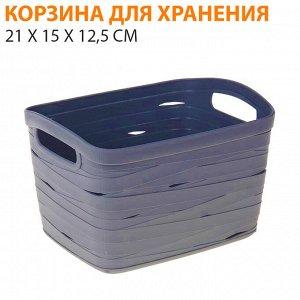 Корзина для хранения / 21 x 15 x 12,5 см