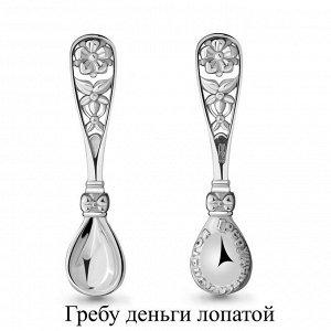 Серебряная ложка-загребушка